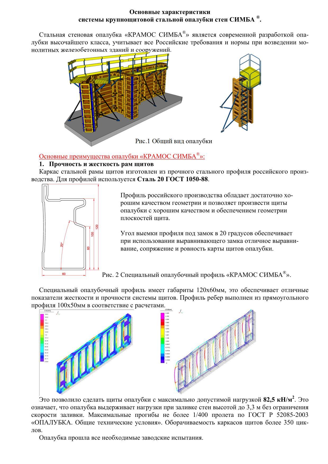 Приложение №3 Основные характеристики стальной опалубки (Лот №1)1