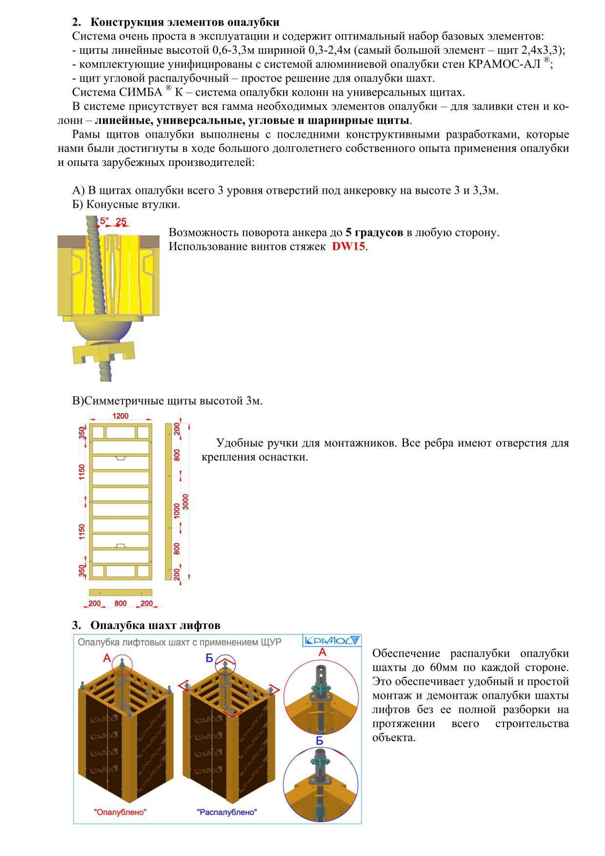 Приложение №3 Основные характеристики стальной опалубки (Лот №1)2