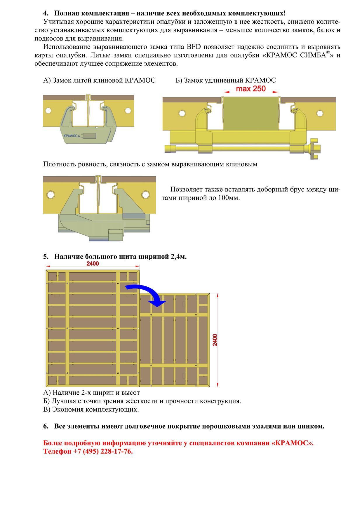 Приложение №3 Основные характеристики стальной опалубки (Лот №1)3
