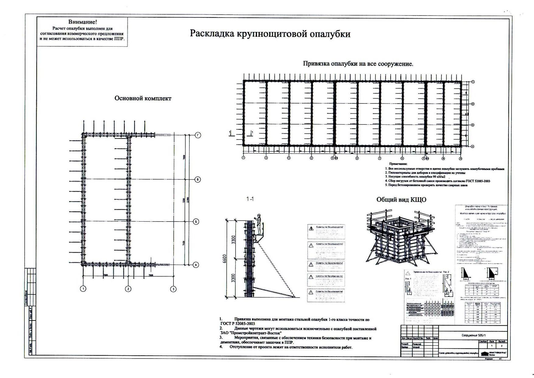 Приложение №5 Схема установки опалубки (Лот №3)1